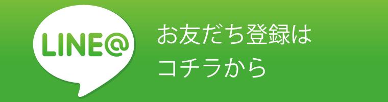 LINE@お友だち登録