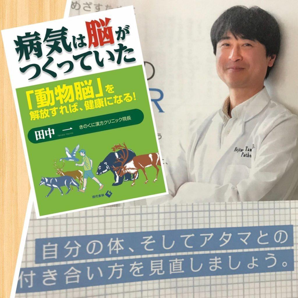 田中一先生 病気は脳がつくっていた